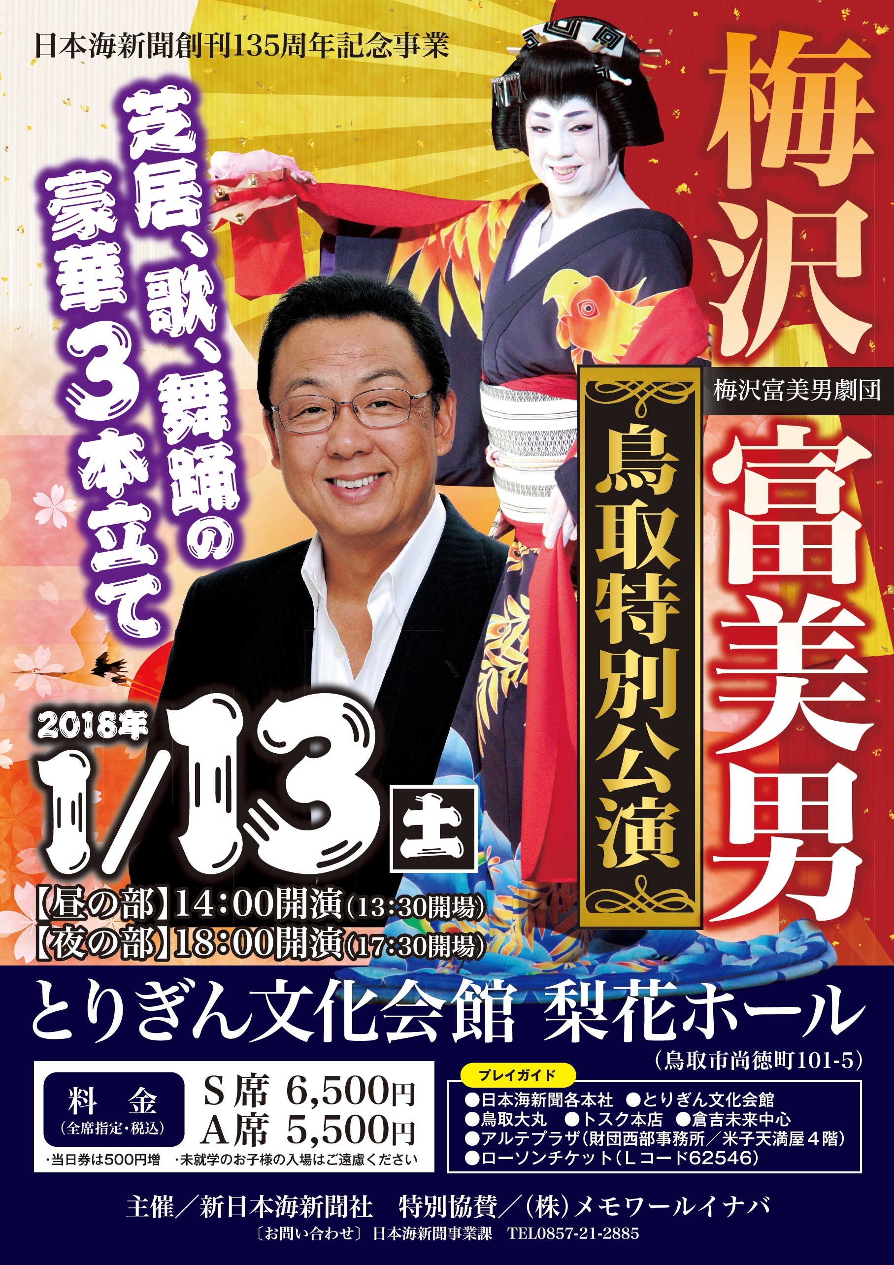 出演・公演情報 | 梅沢富美男チャンネル